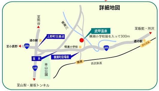 武甲温泉地図